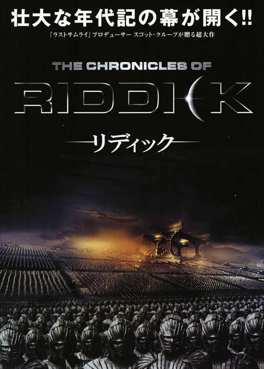 Chronicles of Riddick, The - Poster - Japonský