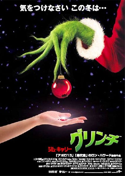 How the Grinch Stole Christmas - Poster - Teaser (Japonsko)