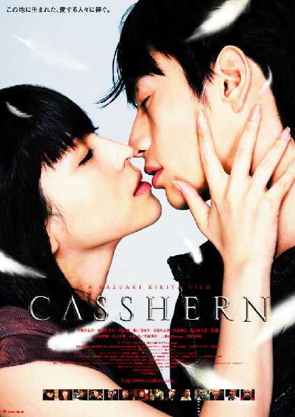 Casshern - Poster - 2