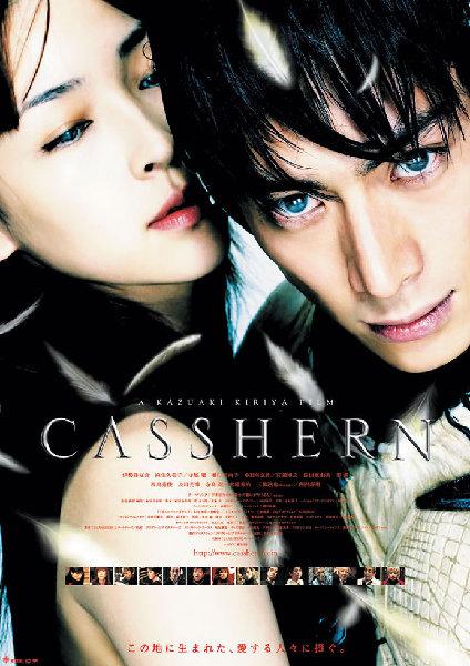 Casshern - Poster - 1