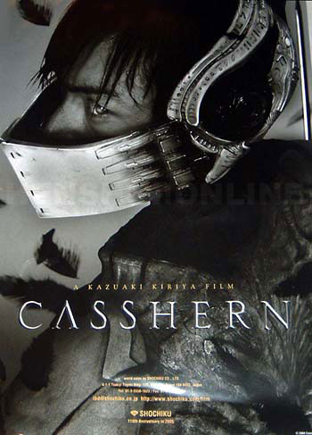 Casshern - Poster - 5