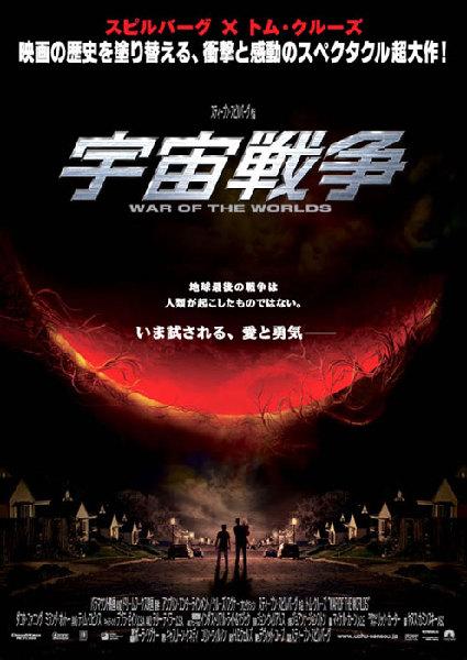 War of the Worlds - Poster - Japonsko