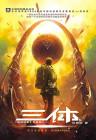Sān tǐ - Plagát - Prvé čínske vydanie