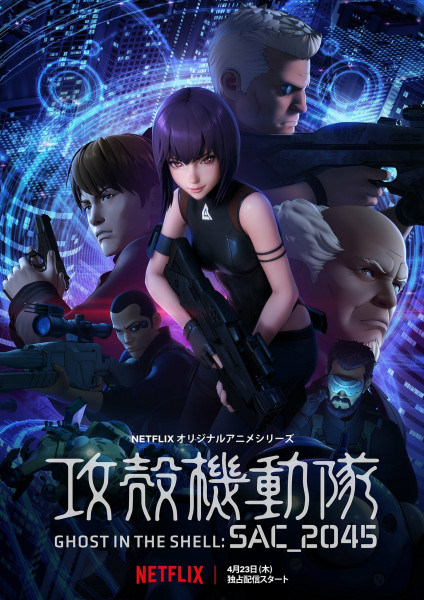 Poster - Ghost in the Shell: SAC_2045