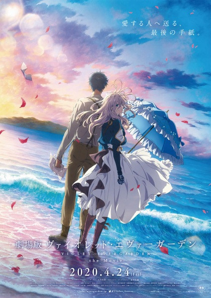 Poster - Violet Evergarden Movie