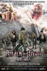 Attack on Titan ()